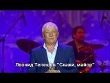 Леонид Телешев - Скажи, майор