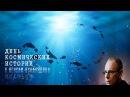 День космических историй. Кто управляет водой? (HD 1080p)