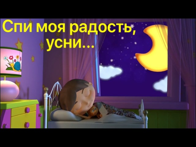 Песенки для детей. Спи моя радость, усни. Колыбельная для детей. Мультики