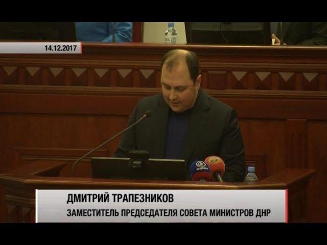 Дмитрий Трапезников о результатах решения социальных проблем в ДНР. 14.12.17. Актуально