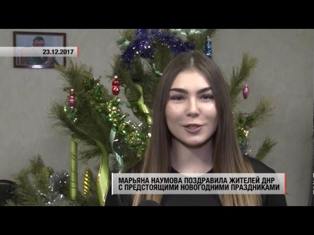 Марьяна Наумова поздравила жителей ДНР с новогодними праздниками. 23.12.17. Актуаль...