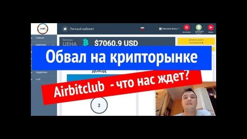 Airbitclub - что нас ждет? Переживем обвал на крипторынке?