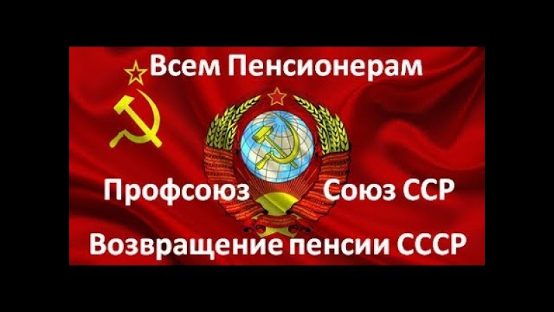 Трудовые пенсии СССР от 100 000 рублей через профсоюз