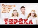 Группа ТЕРЁХА Лучшие новые песни 2017