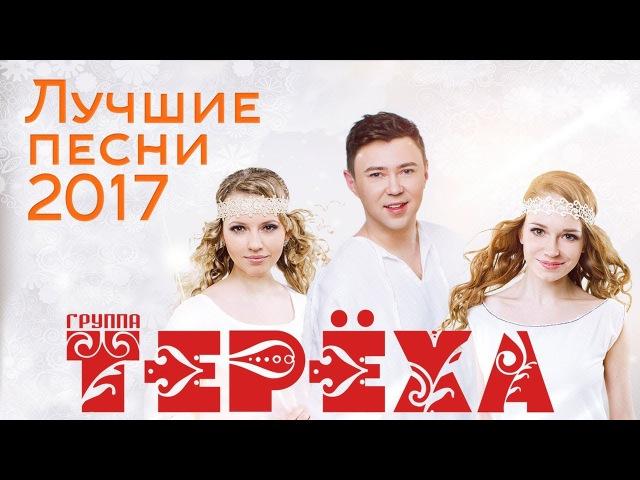 Группа ТЕРЁХА – Лучшие новые песни 2017