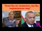 Алишер Усманов об Исламе Каримове