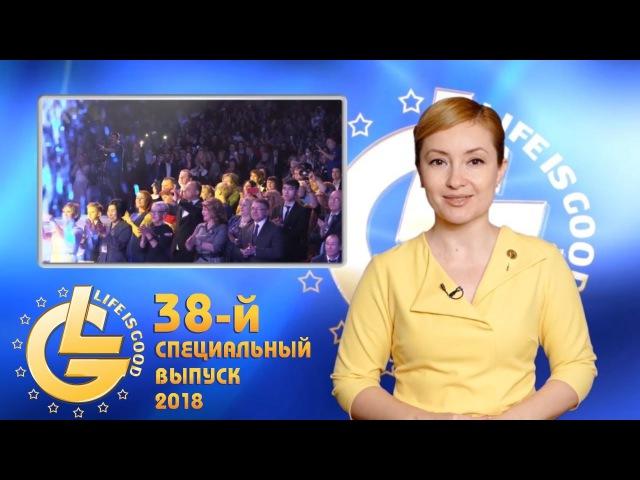 Специальный выпуск №38 канала LG News от холдинга Life is Good