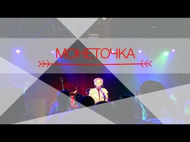 МОНЕТОЧКА КОЗЫРНЫЙ ТУЗ Live @ 16 ТОНН