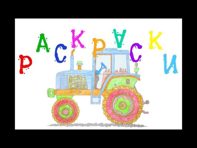 Раскраски для детей про Трактор