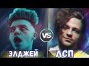 ЭЛДЖЕЙ vs ЛСП / КТО КРУЧЕ