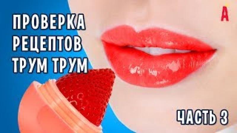 Блески и бальзамы для губ от Трум Трум Проверка рецептов Часть 3