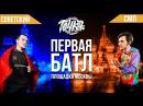ТОЧКА БАТЛ Советский vs Сын Маминой Подруги 1 сезон PROlRAP