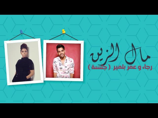 Rajaa Omar Belmir - Mal Zin (Jalsa) | (رجاء و عمر بلمير ـ مال الزين (جلسة