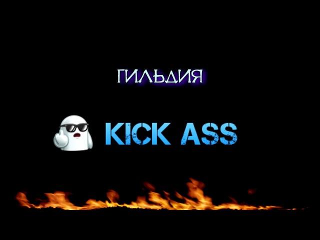 Набор в гильдию KickAss