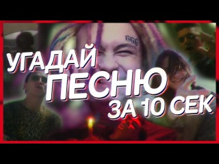 УГАДАЙ ПЕСНЮ ЗА 10 СЕК (2018) / GUF, FEDUK, ПОШЛАЯ МОЛЛИ, YANIX, ПТАХА