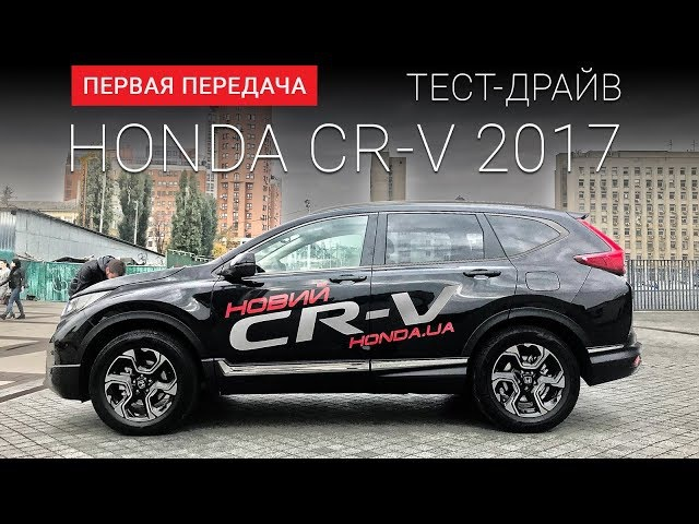 Honda CR-V 2017 (Хонда СР-В): тест-драйв от