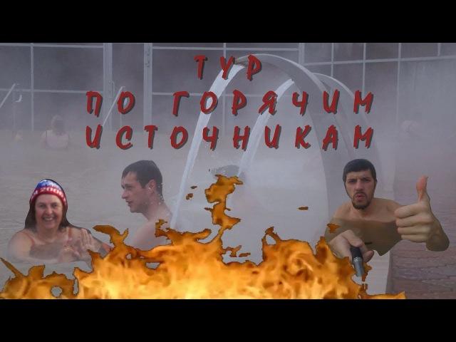 Горячие источники Свердловской области. Туринск, Тавда, Таборы (полная версия)
