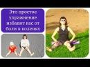 Как вылечить КОЛЕНИ простым упражнением Коленные суставы для всей семьи!