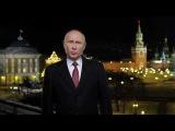 Путин поздравил россиян с Новым 2018 Годом!