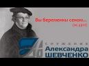 Алекс Шевченко - реформатор беременный сеном.