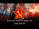 Германская коммунистическая Антифашиская песнь 1927 Der Heimliche Aufmarsch