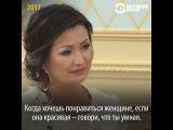 Шутки от Назарбаева на 8 марта