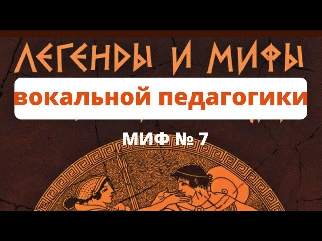 Мифы и легенды вокальной педагогики - Миф №7 Петь нужно лбом, затылком и другими ...