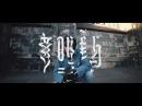 Bones - HolySmokes перевод на русский