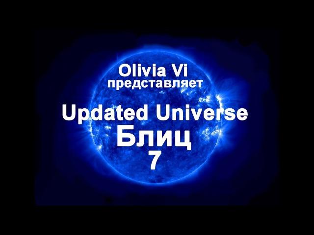 Обновлённая Вселенная. Блиц. Выпуск 7