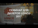 Семинар для дилеров LEINOS 2017