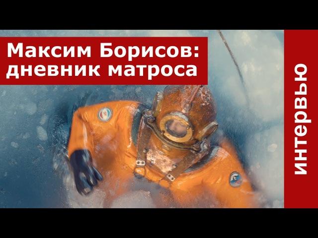 Дневник путешественника Интервью с Максимом Борисовым