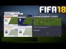 FIFA 18 ТРЕНИРОВКА ★ РАЗВИТИЕ НАВЫКОВ ★ ДРИБЛИНГ FIFA 2018 ★ ОСОБЫЙ ДРИБЛИНГ ФИФА 2018