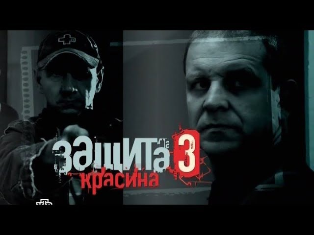 Защита Красина 3 сезон 3 серия