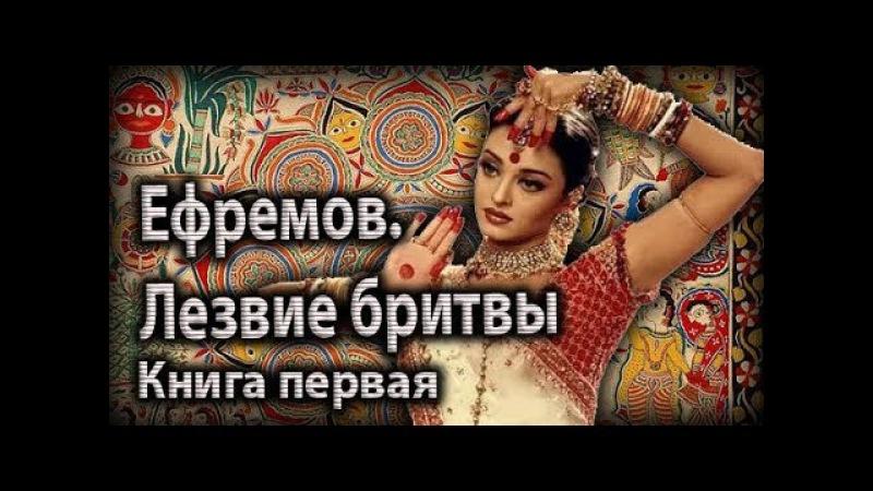 Ефремов Иван. Лезвие бритвы . Аудиоспектакль.Часть первая.