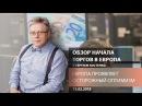 Аналитика рынка Форекс: Европа проявляет осторожный оптимизм - Обзор открытия европейской сессии