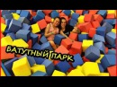 Батутный парк в Волгодонске Сбылась детская мечта