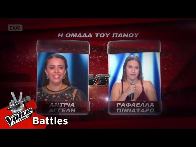 Андрия Ангели vs Рафаэлла Пиниатаро These words Natasha Bedingfield cover