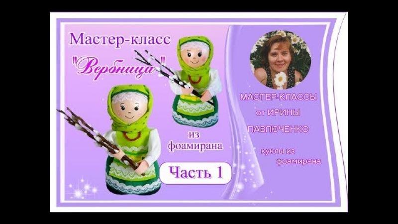МК Вербница из фоамирана от Ирины Павлюченко
