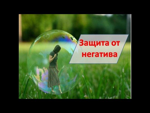 Очищение от негатива Защита от негативного вмешательства Елена Баршева