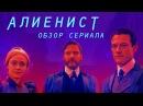 """АЛИЕНИСТ """"THE ALIENIST"""" ОБЗОР СЕРИАЛА"""
