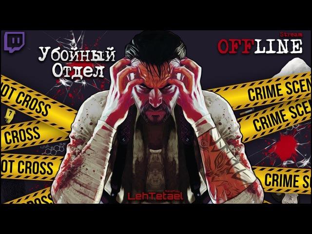 Убойный Отдел - Крах, Тюрьма и Смерть... Twitch.TV coming soon
