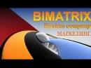 BIMARTIX - ПОДРОБНЫЙ РАСЧЁТ! (Спикер. Ю. Бурмина)