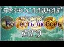 """ЕГЭ, православная песня, исполняет Светлана Копылова. Альбом """"Ювенальная юстиция""""."""