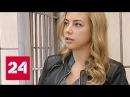 Жену банкира Пузикова признали невиновной - Россия 24