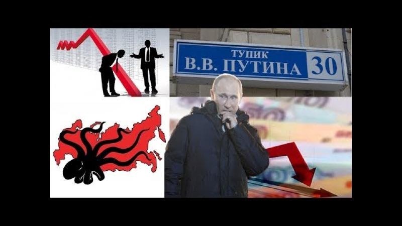 3 Путин итоги 2018: Государственно-монополистический тупик.