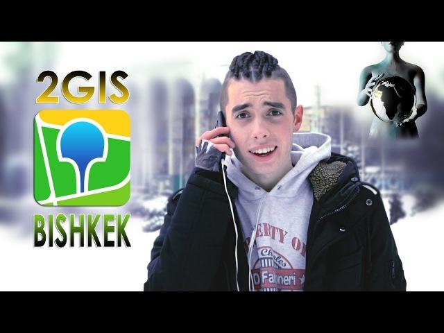 2GIS: Бишкек (обзор)