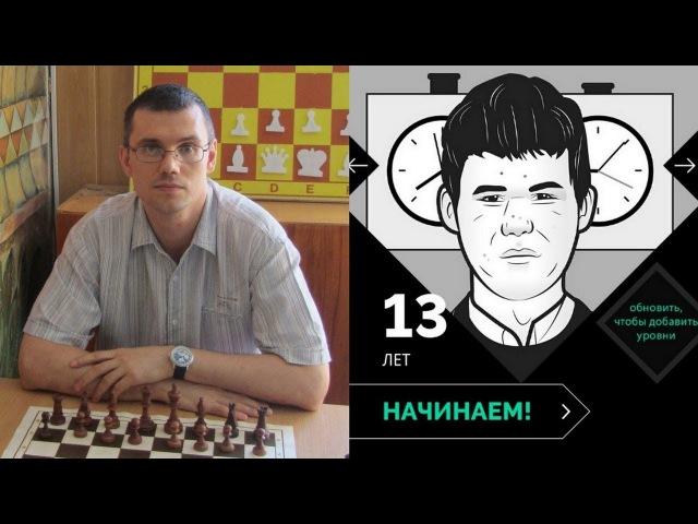 Шахматы. Игра с Play Magnus (13 лет) [1 партия]: острое ладейное окончание