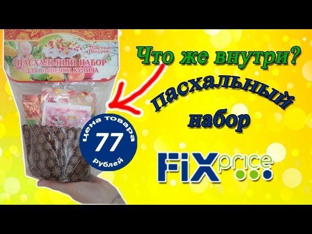 ПАСХАЛЬНЫЙ набор от FIX Price / РАСПАКОВКА