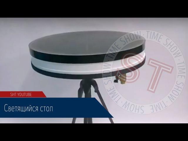 Обзор реквизита для шоу пузырей - Светящийся стол » Freewka.com - Смотреть онлайн в хорощем качестве