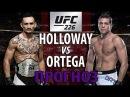 ПРОГНОЗ UFC 226. Макс Холлоуэй vs Брайан Ортега. Гаваец против мексиканца / UFC review